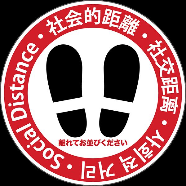 品番:ソーシャルディスタンスシール1-1(赤)