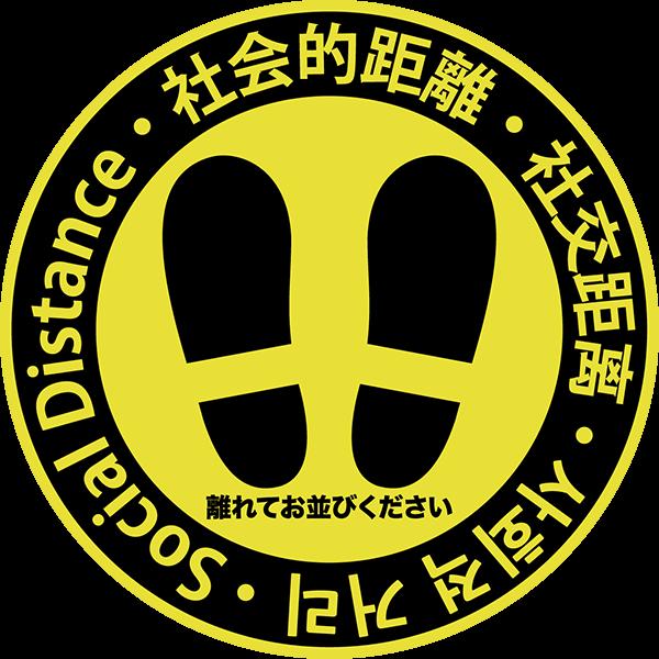 品番:ソーシャルディスタンスシール1-2(黄)