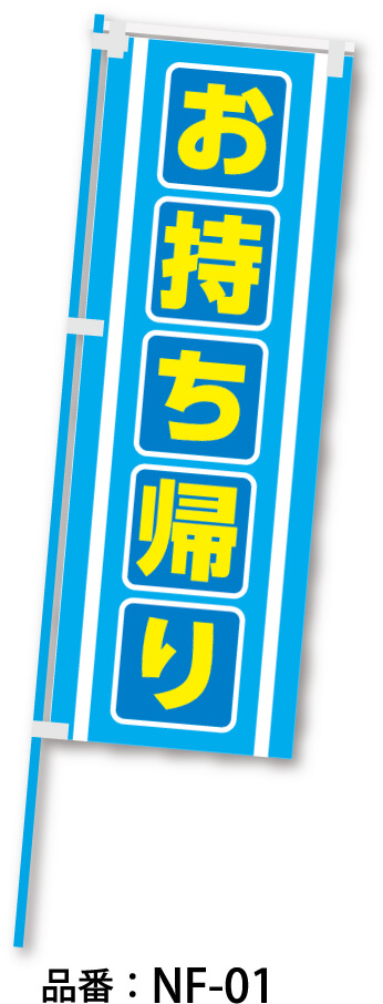 品番:NF-01
