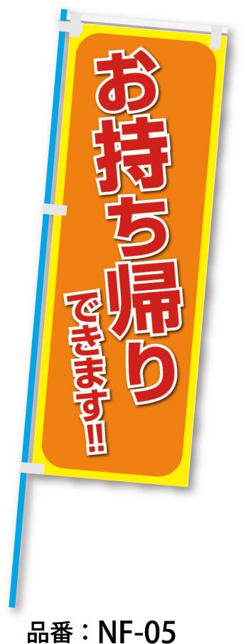 品番:NF-05